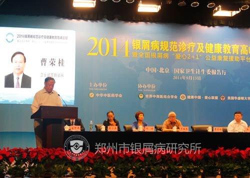 2014银屑病规范诊疗及健康教育高峰论坛卫生部原副部长曹荣桂讲话