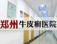 郑州市银屑病研究所骗人