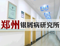 郑州市银屑病研究所是不是骗人的
